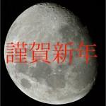 tsukishinnen-150x150.jpg